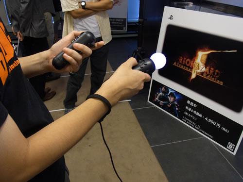 『バイオハザード5』は『モーションコントローラ』と『ナビゲーションコントーラ』の2本で操作