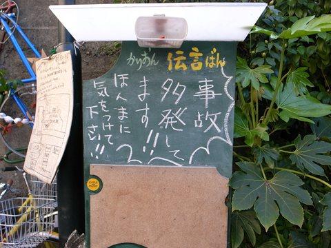 『かりおん』の手作り伝言板