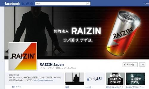 知的法人RAIZIN Facebookページ