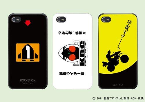 iPhone 4/4Sカバー『仮面ライダーフォーゼ』