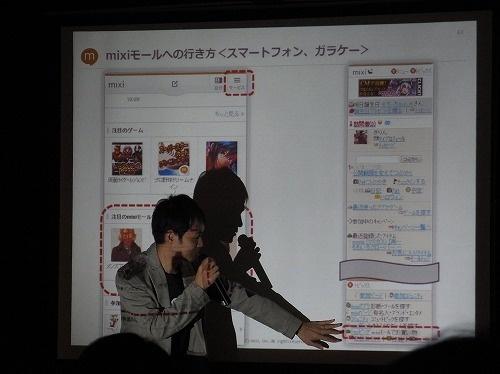 mixiユーザーファーストウィーク2日目