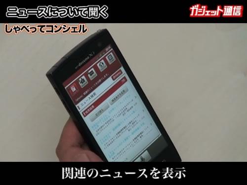 『しゃべってコンシェル』は「iPhone」関連のニュースを表示
