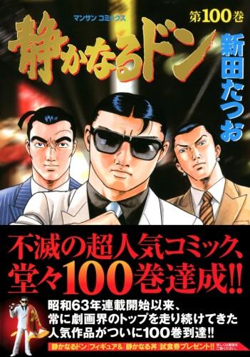 『静かなるドン』コミック100巻