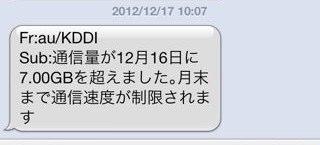 LTEなのに128kbpsは泣ける!au iPhoneの通信量7G超えで速度制限される前のチェック点!