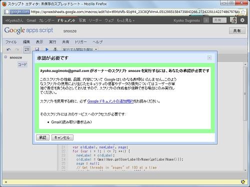 Gmail スヌーズ機能—承認