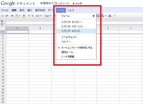 Gmail スヌーズ機能—スクリプトエディタ