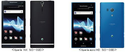 """ドコモがHD&デュアルコアの『Xperia』スマートフォン2機種を発表 """"Nozomi""""『Xperia NX SO-02D』と『Xperia acro HD SO-03D』"""