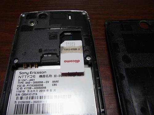 スマートフォンにSIMを挿入