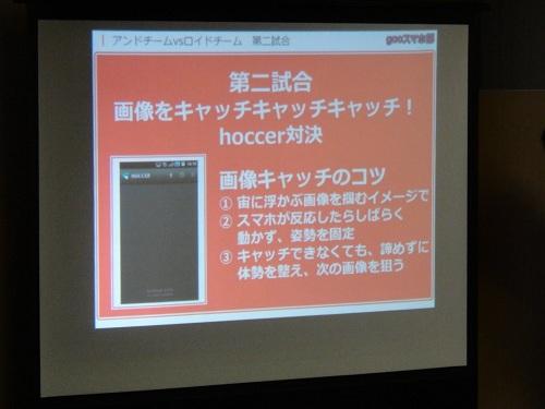 第二試合は『hoccer』を使用