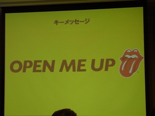 キーメッセージは「OPEN ME UP」
