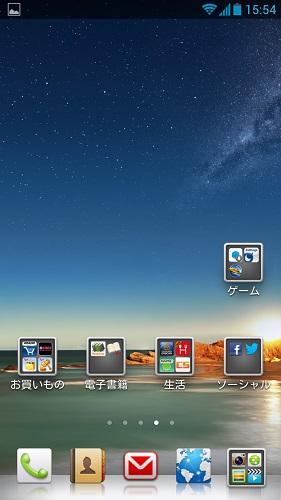 アプリドロワーがないホーム画面