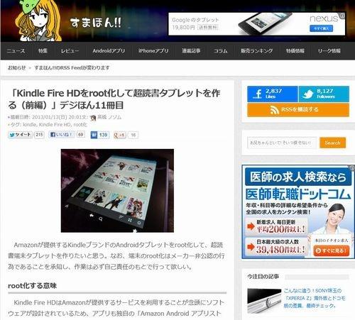 「Kindle Fire HDをroot化して超読書タブレットを作る(前編)」デジほん11冊目