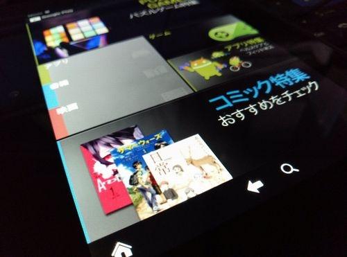 「Kindle Fire HDをroot化して超読書タブレットを作る(後編)」デジほん12冊目