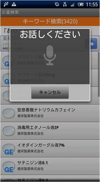 処方薬&市販薬 お薬検索〜調べて安心のお薬情報検索アプリ〜