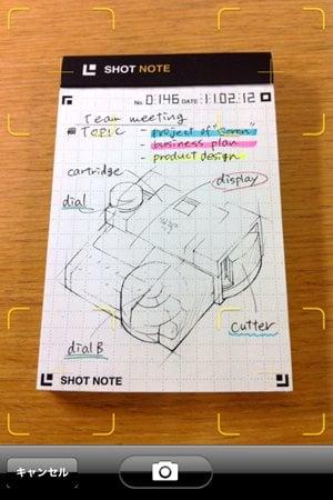 キングジム『ショットノート』を『SHOT NOTE App』で読み取り