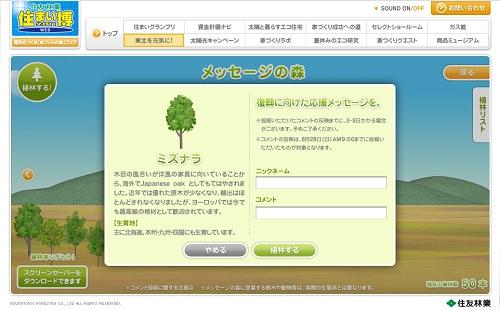 住友林業『WEB住まい博2011』メッセージの森