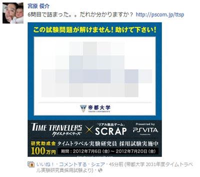 『Facebook』で協力を要請