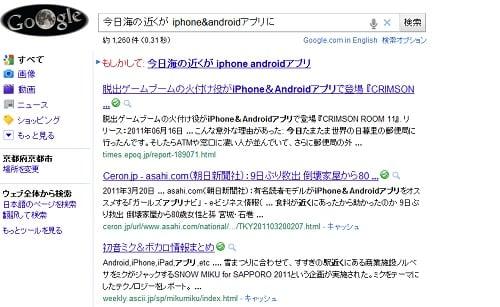 Google音声検索 サンプル