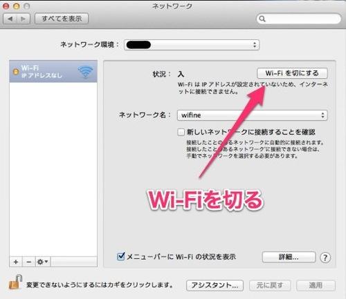 Wi-Fiを切る2
