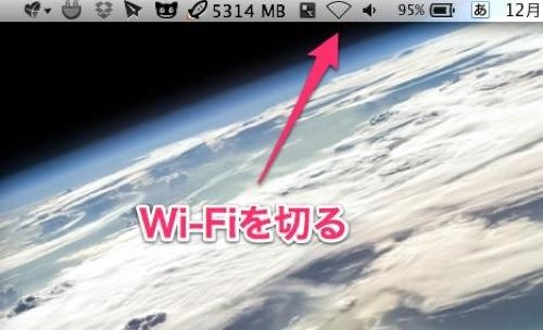 Wi-Fiを切る