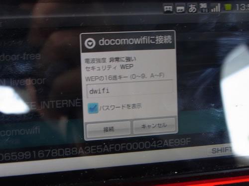 PCと同様に「docomowifi」を選択し、パスワードを入力