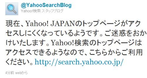 Yahoo! トップページがダウンで各サービスは直接アクセスを促すメッセージをツイート
