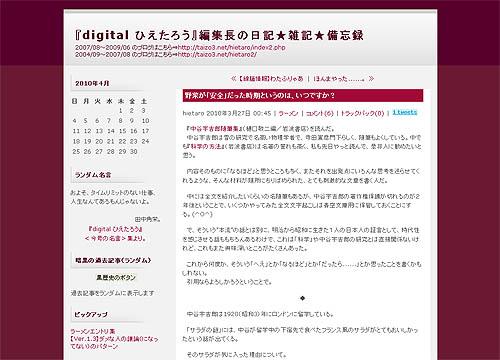 『digital ひえたろう』編集長の日記★雑記★備忘録