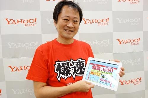 Yahoo! JAPANが10月28日に格安&レア物を大放出する『爆買いの日』開催へ リーク情報と必勝法を聞いた