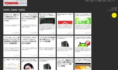 『Googleリーダー』のニュースフィード画面