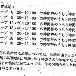 停電 リアルタイム 神奈川