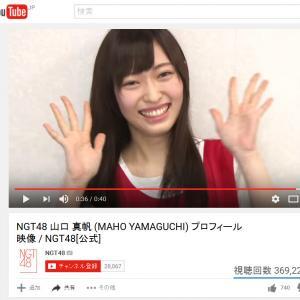 NGT48の山口真帆さん ハレンチ行為を生配信疑惑も運営は否定 ...
