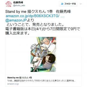 佐藤秀峰『Stand by me 描クえもん』第1巻発売 7日間限定で電子書籍版 ...