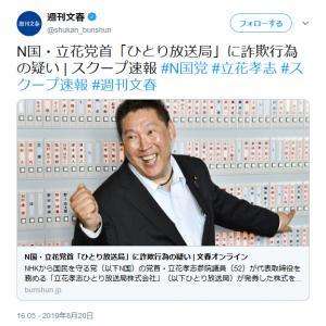 週刊 文春 オンライン