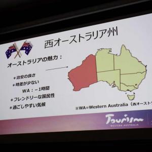 9月から8年ぶりに直行便が就航! 西オーストラリア州観光局がANA 成田 ...