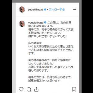 ユッキーナ タピオカ 騒動 内容