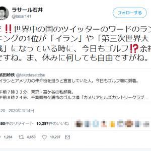 ラサール 石井 twitter