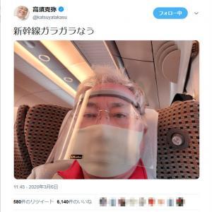 高須克弥院長「新幹線ガラガラなう」 ドクター中松発明「スーパーメン ...
