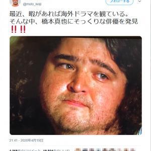 慎也 橋本