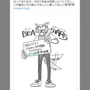 スターズ 20 ビー BEASTARS(ビースターズ)20巻を完全無料で読める?zip・rar・漫画村の代役発見!?
