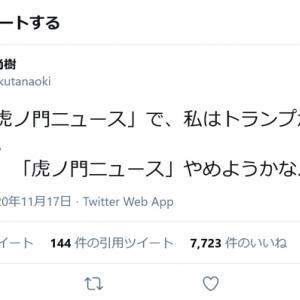 ニュース 最新 虎ノ門