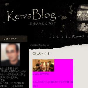 けん ブログ 志村