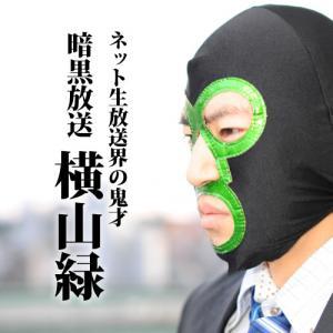 Av 横山 緑