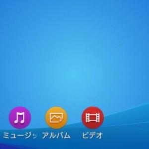 Xperia Z3 Z4のライブ壁紙アプリがダウンロード可能 ガジェット通信 Getnews