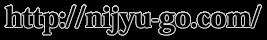 映画『25 NIJYU-GO』公式サイト http://nijyu-go.com/
