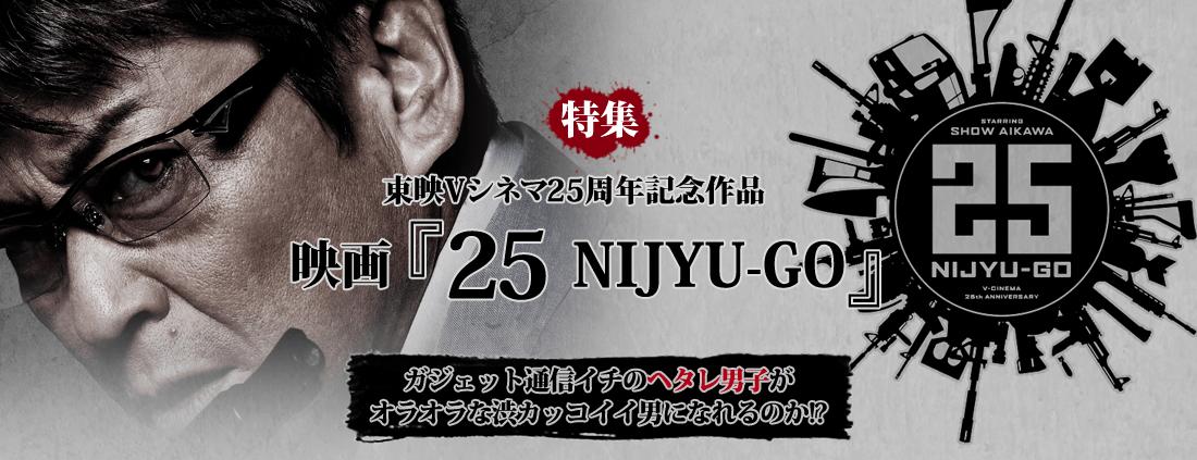 特集 映画『25 NIJYU-GO』 ガジェット通信イチのヘタレ男子がオラオラ系の渋カッコイイ男になれるのか!?