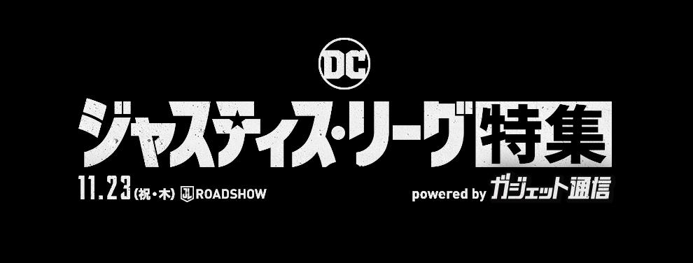 『ジャスティスリーグ』 特集 Powered by ガジェット通信