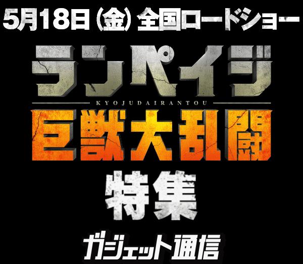 ランペイジ  巨獣大乱闘 特集 ガジェット通信