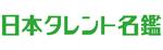 日本タレント名鑑