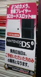 ヨドバシ新宿西口本店