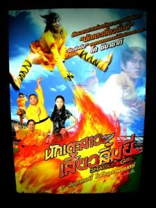 タイ版『少林少女』ポスター